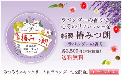贅沢な保湿クリーム 純製椿みつ朗(ラベンダーの香り)