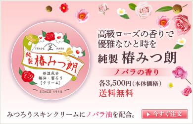 贅沢な保湿クリーム 純製椿みつ朗(ノバラの香り)