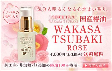 気分も明るくなる心地よい香り WAKASA TSUBAKI ROSE