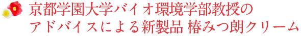 京都学園大学バイオ環境学部教授のアドバイスによる新製品 椿みつ朗クリーム