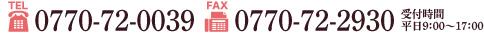TEL:0770-72-0039/FAX:0770-72-2930(受付時間・平日9:00〜17:00)